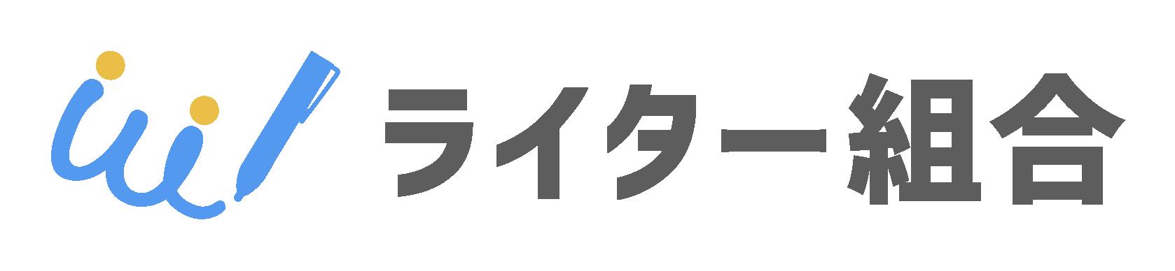 株式会社ライター組合